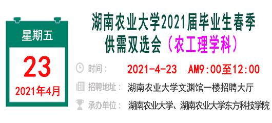 湖南农业大学2021届毕业生春季供需双选会(农工理学科)