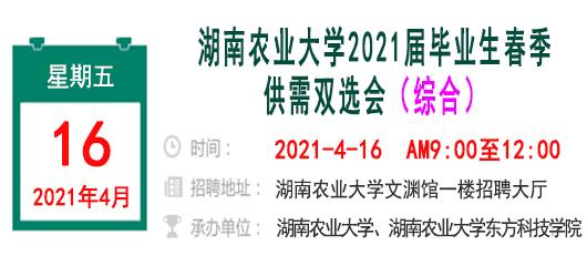 湖南农业大学2021届毕业生春季供需双选会(综合)