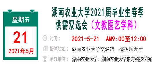湖南农业大学2021届毕业生春季供需双选会(文教医艺学科)