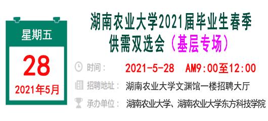 湖南农业大学2021届毕业生春季供需双选会(基层专场)