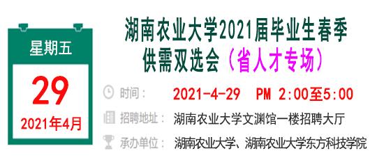 湖南农业大学2021届毕业生春季供需双选会(省人才专场)