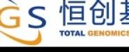 深圳市恒创基因科技有限公司