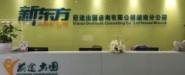 北京新东方前途出国咨询有限公司湖南分公司