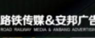 江苏路铁传媒有限公司(湖南分公司)