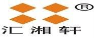 湖南省汇湘轩生物科技有限公司