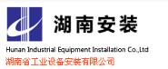 湖南省工业设备安装有限公司
