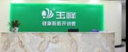 湖南省玉峰食品实业有限公司长沙分公司