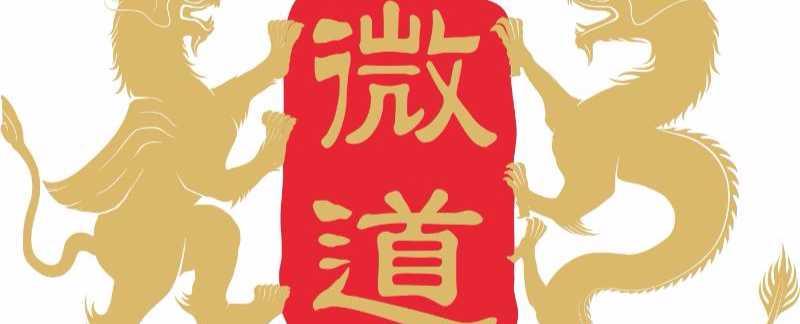广州微道商业有限公司