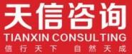 湖南天信咨询有限公司