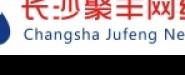 长沙聚丰网络科技有限公司