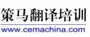 北京策马翻译有限公司湖南分公司
