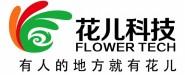 长沙花儿网络科技有限公司