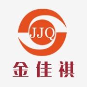 深圳市金佳祺电子科技有限公司