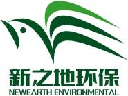 广州市新之地环保产业有限公司