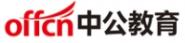 北京中公教育科技股份有限公司