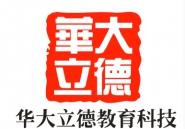 湖南华大立德教育科技有限公司