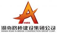 湖南路桥建设集团有限责任公司