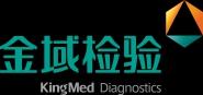 长沙金域医学检验所有限公司