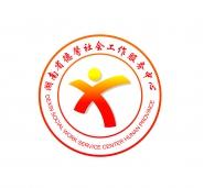 湖南省德馨社会工作服务中心