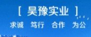 河南昊豫实业有限公司
