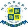 广州市海珠区卓越教育培训中心