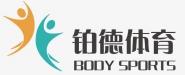 深圳市铂德体育文化发展有限公司