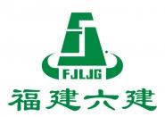 福建六建集团有限公司.