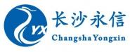 长沙永信评估咨询有限责任公司
