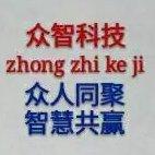 杭州众智贸易有限公司