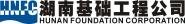 湖南基础工程公司