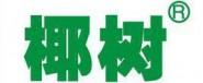 椰树集团有限公司