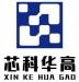 深圳市芯科华高科技有限公司