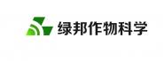 山东绿邦作物科学股份有限公司