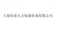 上海绘景人力资源咨询有限公司