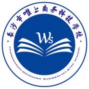长沙市唯上商务科技学校