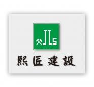 湖南熙匠建设有限公司