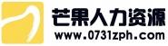 湖南芒果人力资源服务有限公司