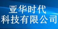 深圳市亚华时代科技有限公司