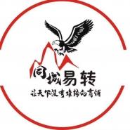长沙市天心区同城易转网络科技有限公司