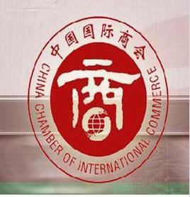 中国国际商会海口商会
