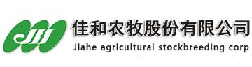 湖南省佳和农牧股份有限公司