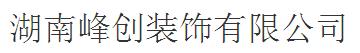 湖南峰创装饰有限公司