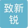 湖南致新锐辰信息技术有限公司