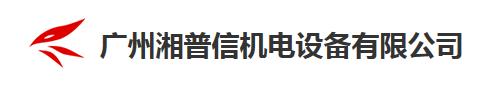 广州湘普信机电设备有限公司