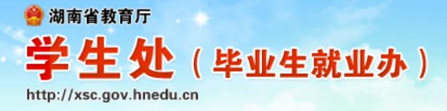 湖南教育政务网学生处子站
