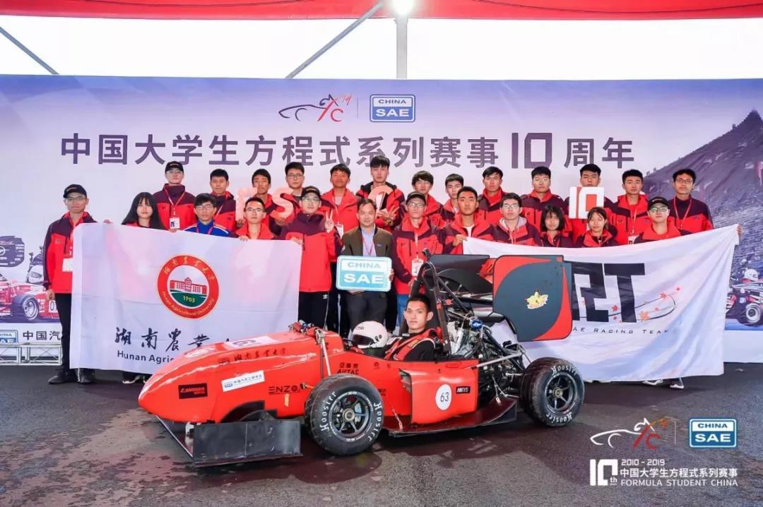 速度與激情!湖南農大大學生方程式賽車隊榮獲佳績!