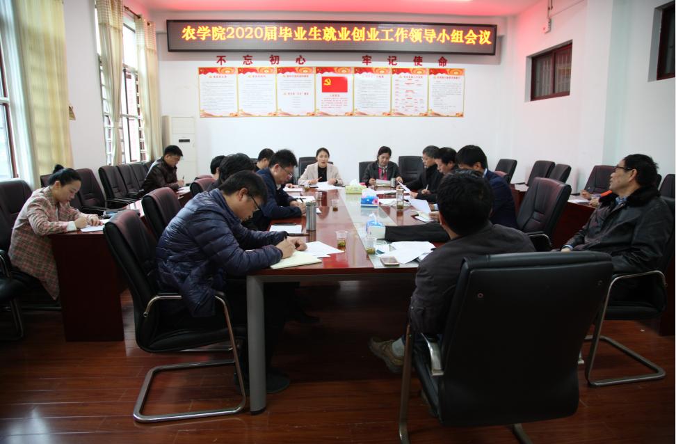 农学院2020届毕业生就业创业工作领导小组会议顺利召开