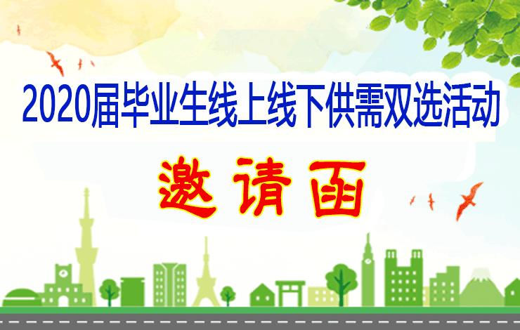 湖南农业大学2020届毕业生线上线下供需双选会邀请函