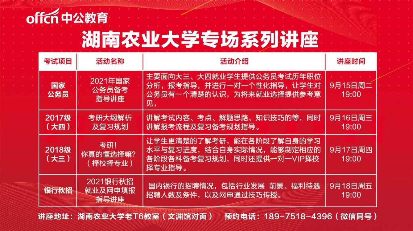 湖南农业大学专场系列讲座