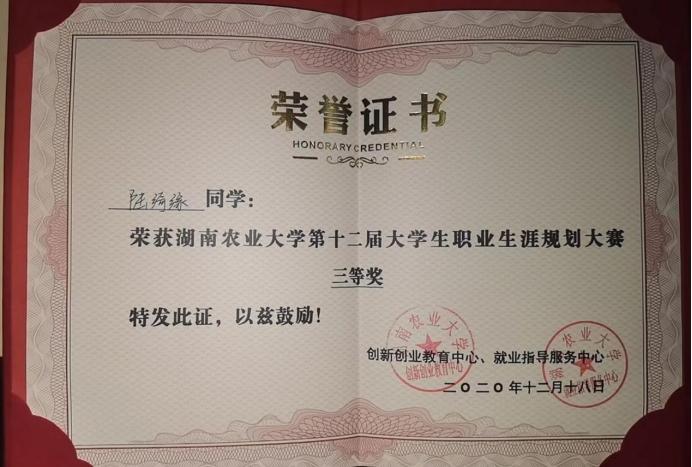 农学院就业活动所获得的荣誉